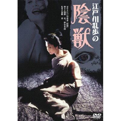江戸川乱歩の 陰獣/DVD/DB-5295