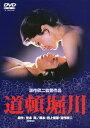 道頓堀川/DVD/DA-5306