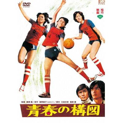青春の構図/DVD/DB-0607