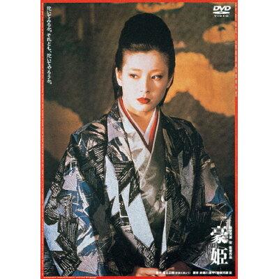 豪姫/DVD/DB-0609