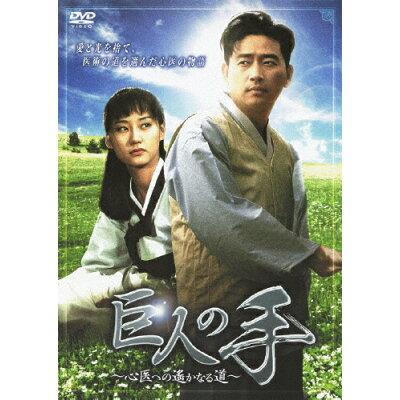 巨人の手~心医への遙かなる道~/DVD/DZ-0457