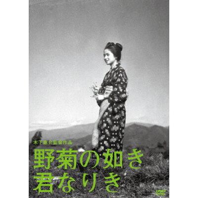 木下惠介生誕100年 野菊の如き君なりき/DVD/DA-5938