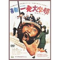 喜劇・一発大必勝/DVD/DA-5765