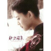 あの頃映画 松竹DVDコレクション 秋津温泉/DVD/DA-5903