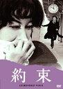 あの頃映画 松竹DVDコレクション 約束/DVD/DB-0716