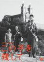 木下惠介生誕100年 この子を残して/DVD/DB-0744