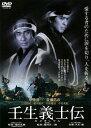 あの頃映画 松竹DVDコレクション 壬生義士伝/DVD/DA-5231