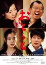 あの頃映画 松竹DVDコレクション おとうと/DVD/DB-5438