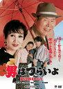 男はつらいよ 寅次郎紅の花/DVD/DB-6548