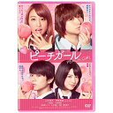 ピーチガール/DVD/DB-0969