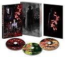 こどもつかい 豪華版(初回限定生産)/DVD/DB-0977