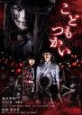 こどもつかい/DVD/DB-0978