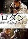 ロダン カミーユと永遠のアトリエ/DVD/DZ-0622