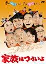 あの頃映画 松竹DVDコレクション 家族はつらいよ/DVD/DB-5884