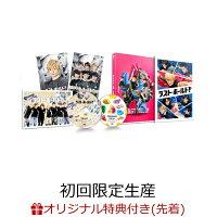 ラスト・ホールド! 豪華版(初回限定生産)/DVD/DASH-0015