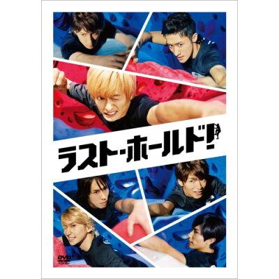 ラスト・ホールド!/DVD/DASH-0016