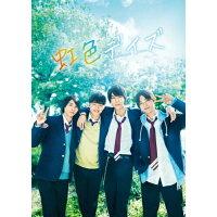 虹色デイズ 豪華版(初回限定生産)/DVD/DASH-0017