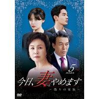今日、妻やめます~偽りの家族~ DVD-BOX 5/DVD/DZ-0654