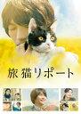 旅猫リポート 豪華版(初回限定生産)/DVD/DASH-0030