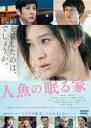 人魚の眠る家/DVD/DASH-0032
