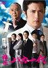 課長バカ一代/DVD/DASH-0069