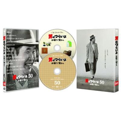 男はつらいよ お帰り 寅さん 豪華版(初回限定生産)/DVD/DASH-0073