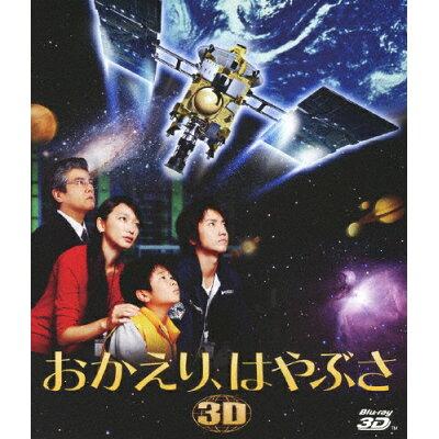 おかえり、はやぶさ【3D/2D】 Blu-ray/Blu-ray Disc/SHBR-68