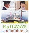 RAILWAYS 愛を伝えられない大人たちへ/Blu-ray Disc/SHBR-84