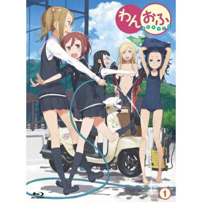 わんおふ-one off- 第1巻/Blu-ray Disc/SHBR-104