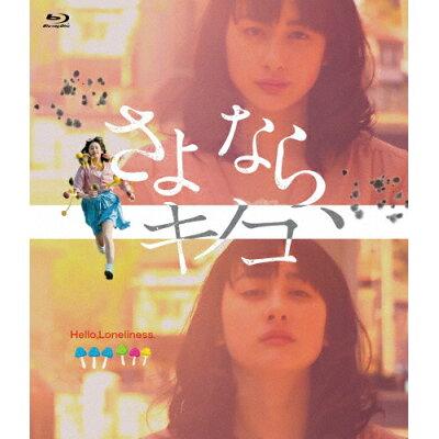 さよなら、キノコ/Blu-ray Disc/SHBR-153