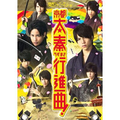 関西ジャニーズJr.の京都太秦行進曲!/Blu-ray Disc/SHBR-176