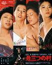 あの頃映画 the BEST 松竹ブルーレイ・コレクション 丑三つの村/Blu-ray Disc/SHBR-0267