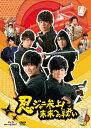 忍ジャニ参上!未来への戦い 通常版/Blu-ray Disc/SHBR-0275