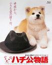 あの頃映画 the BEST 松竹ブルーレイ・コレクション ハチ公物語/Blu-ray Disc/SHBR-0339