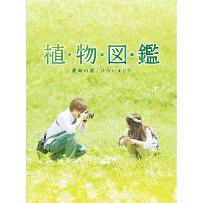 植物図鑑 運命の恋、ひろいました 豪華版(初回限定生産)/Blu-ray Disc/SHBR-0425