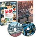 TSUKIJI WONDERLAND(築地ワンダーランド)/Blu-ray Disc/SHBR-0451