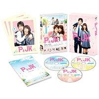 PとJK 豪華版(初回限定生産)/Blu-ray Disc/SHBR-0457