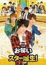 関西ジャニーズJr.のお笑いスター誕生! 豪華版(初回限定生産)/Blu-ray Disc/SHBR-0484