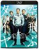 空飛ぶタイヤ/Blu-ray Disc/SHBR-0518