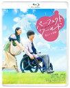 パーフェクトワールド 君といる奇跡/Blu-ray Disc/SHBR-0524