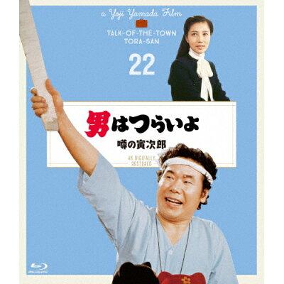 男はつらいよ 噂の寅次郎 4Kデジタル修復版/Blu-ray Disc/SHBR-0554