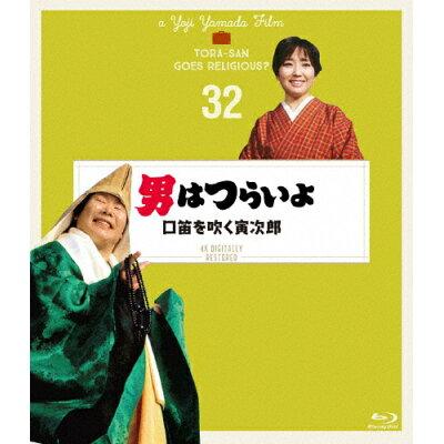 男はつらいよ 口笛を吹く寅次郎 4Kデジタル修復版/Blu-ray Disc/SHBR-0564