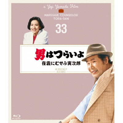 男はつらいよ 夜霧にむせぶ寅次郎 4Kデジタル修復版/Blu-ray Disc/SHBR-0565