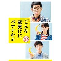 こんな夜更けにバナナかよ 愛しき実話 豪華版(初回限定生産)/Blu-ray Disc/SHBR-0583