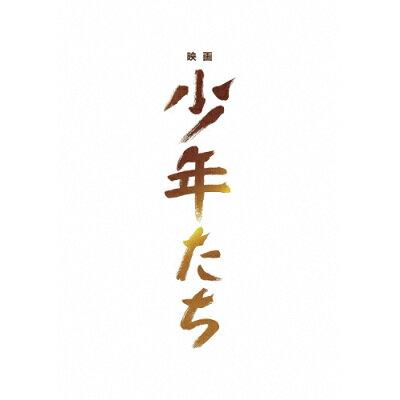 映画 少年たち 特別版/Blu-ray Disc/SHBR-0602