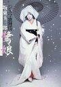 パンフレット パンフ)シネマ歌舞伎 鷺娘