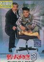 釣りバカ日誌 3 邦画 DA-9391