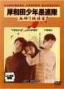 岸和田少年愚連隊 血煙り純情篇 邦画 DA-9102
