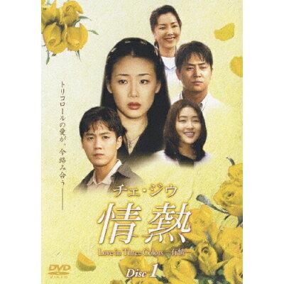 チェ・ジウ 情熱 Love in Three Colors -有情- Disc1 洋画 DZ-9204