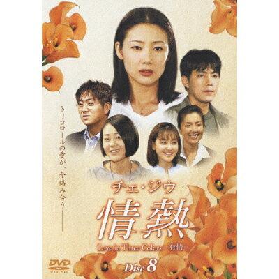 チェ・ジウ 情熱 Love in Three Colors -有情- 8 洋画 DZ-9213